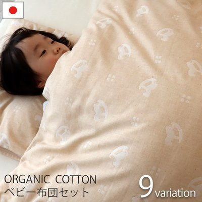 【86小姐日本代購】日本製 Hash kuDe 新款 有機棉 7件式 9種圖案可選  幼兒園午睡墊 睡袋