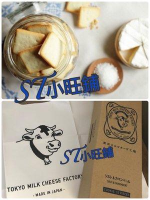 ST小旺鋪  日本東京牛奶起司工房  東京牛奶奶酪餅乾   ソルト&カマンベール 鹽和卡門培爾奶酪餅乾  10入一盒