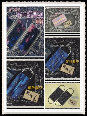 台灣製 現貨 菲凱樂Free color-雙認證 成人平面防護口罩*星空系列*10入/盒-56