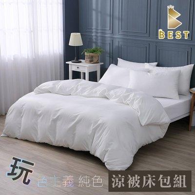 【現貨】經典素色涼被床包組 單人 雙人 加大 均一價 純淨白 柔絲棉 床包加高35CM 日式無印風格 BEST寢飾