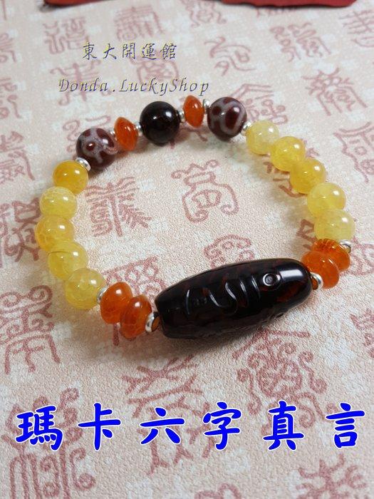 已售出-六字真言六字大明咒天珠造型手鍊手珠西藏瑪卡財神 【東大開運館】