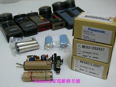 【專速】原廠充電電池 ES-611,ES-612,ES-3701,ES-6510 國際牌 刮鬍刀