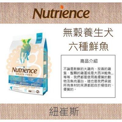 Nutrience紐崔斯【無穀養生犬/...