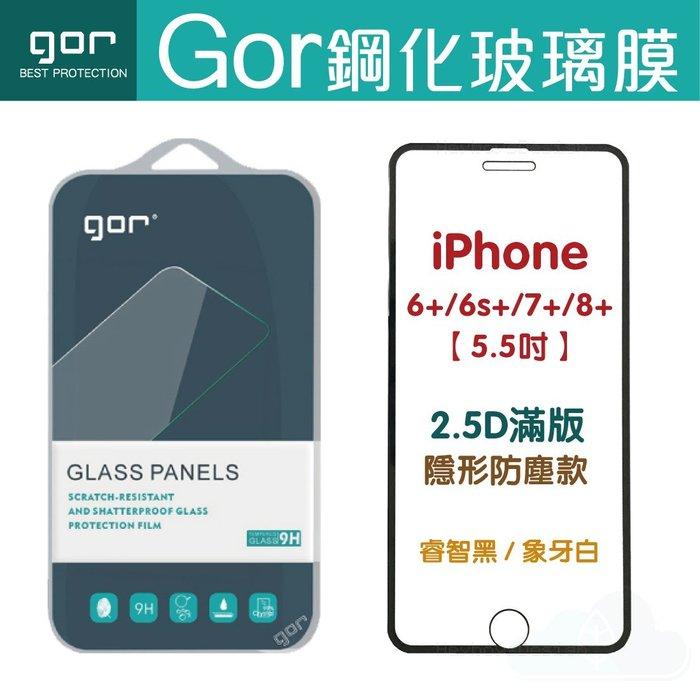 現貨 GOR 9H iPhone8+ 7 6s Plus / 三星 S6 Note5 全屏 滿版 玻璃 鋼化 保護貼
