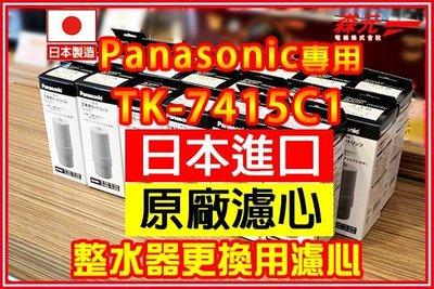 【森元電機】原廠日本製Panasonic濾心TK7415C1(1支)TK7418ZTA.TK7215ZTA可用