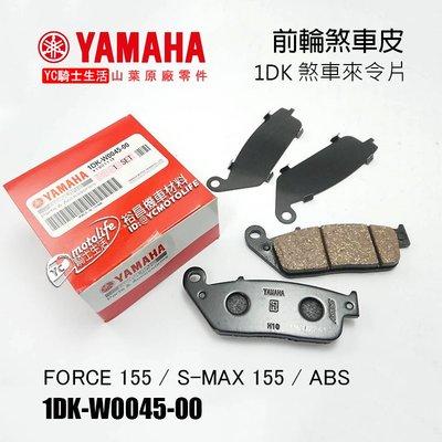 YC騎士生活_YAMAHA山葉原廠 前輪 煞車皮 FORCE、S-MAX 煞車來令片 1DK 前剎車皮 SMAX買五送一