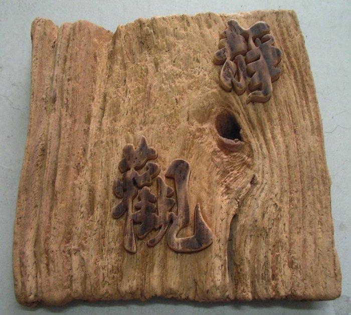 (禪智木之藝)立體字木雕 樟木 立體字 雕刻 立體雕刻藝術 工廠直營-靜觀