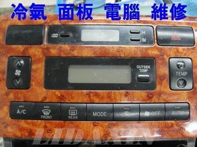 【LIDAXIN立大新汽車晶片鑰匙】TOYOTA ALTIS CAMRY 冷氣  恆溫 面板 電腦維修  字幕恢復