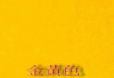 聯合紙業~8k雙面模造紙/ 疏文紙金黃色(雙面)400張 高雄市