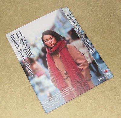 【樂視】 日本之恥 Japan's Secret Shame (2018) 伊藤詩織 DVD 精美盒裝