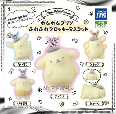 ✤ 修a玩具精品 ✤ ☾日本扭蛋☽ 毛毛布丁狗吊飾 全5款 三麗鷗 可愛 布丁狗