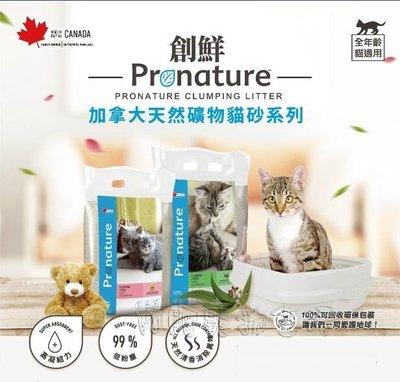 【阿肥寵物生活】創鮮Pronature《絲蘭抗菌貓砂-12kg》加拿大原裝進口/ 礦砂/ 凝結砂 高雄市