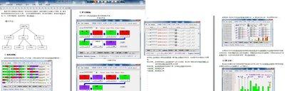 專用製前設計工程進度系統(online schedule monitoring system,turn key)