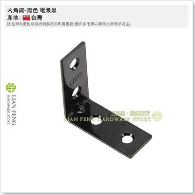 """【工具屋】*含稅* 1.5"""" 內角鐵-黑色 電藻黑 固定片 L型固定鐵片 加強 補強 木工 厚1.5mm 台灣製"""