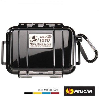 【EC數位】美國 派力肯 PELICAN 1010 微型箱 Micro Case 防水盒 1米 氣密箱 配件盒 保護盒