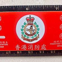 香港消防局官階膠間尺 (1997回歸前)