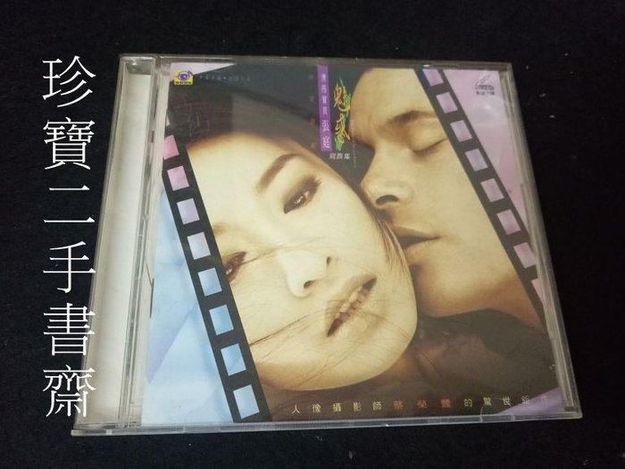 【珍寶二手書齋ct】張庭魅惑寫真集VCD Tin'Secret庭秘密董娘寫真集VCD