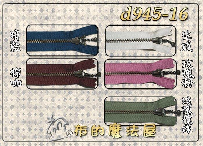 【布的魔法屋】d945-16(40.5cm)日本鏈珠頭ykk拉鍊(買10送1,古銅水鏈頭拼布拉鍊,水滴頭ykk拉鏈)