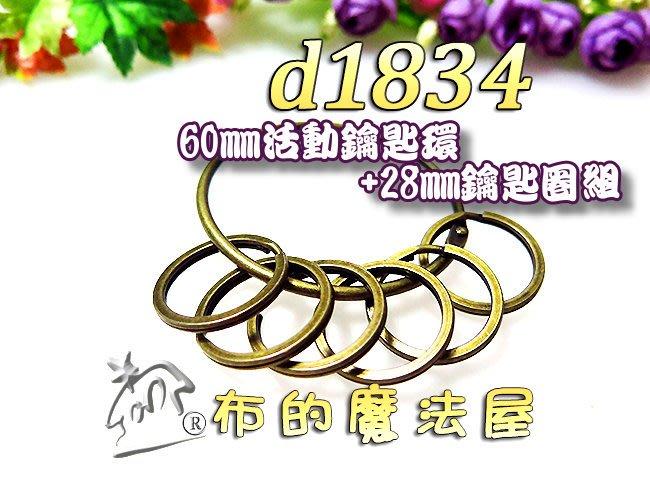 【布的魔法屋】d1834-古銅60mm時尚活動環+28mm鑰匙圈1大6小優惠組合(買10送1,拼布金屬活動卡圈鋼圈單圈)