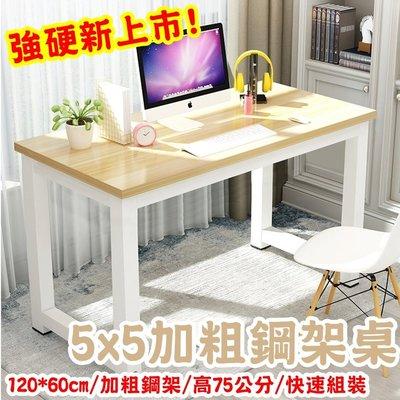 H&C【120*60大角鋼辦公桌】(快速組裝/加粗腳柱/穩固不搖/加厚板材)電腦桌/辦公桌/書桌/桌子/兒童桌/工作桌