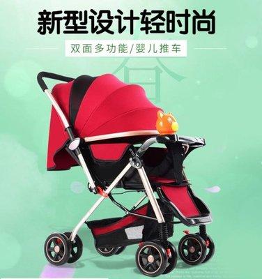 嬰兒推車可坐可躺折疊0-3歲bb車手推車超輕便高景觀寶寶童車便攜