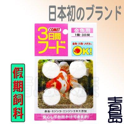 T。。。青島水族。。。日本comet可美多--假日外出系列 魚飼料(12天假期飼料)==金魚用