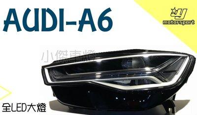 小傑車燈精品*全新 奧迪 AUDI A6 C7 C7.5 12 13 14 15 16 年 全 LED 光導式 大燈