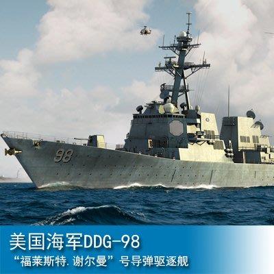 """小號手1/700美國海軍DDG-98""""福萊斯特謝爾曼""""號導彈驅逐艦83414"""
