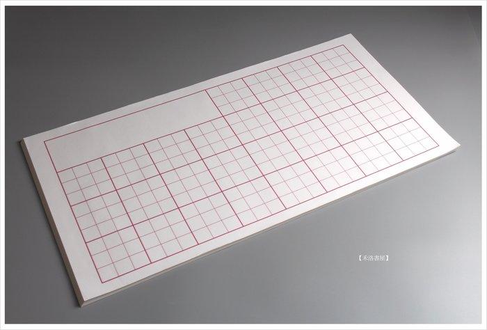 【禾洛書屋】紅格比賽宣紙4開28格〈九宮格〉(每格7.5×7.5cm)(零售/20張)各體七言詩專用