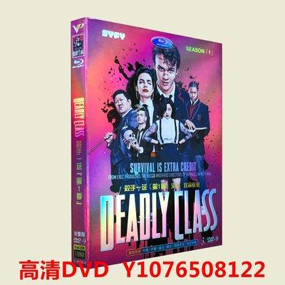 高清DVD 美劇 Deadly Class 殺手一班/致命教室 第一季 完整版 繁體中字 全新盒裝