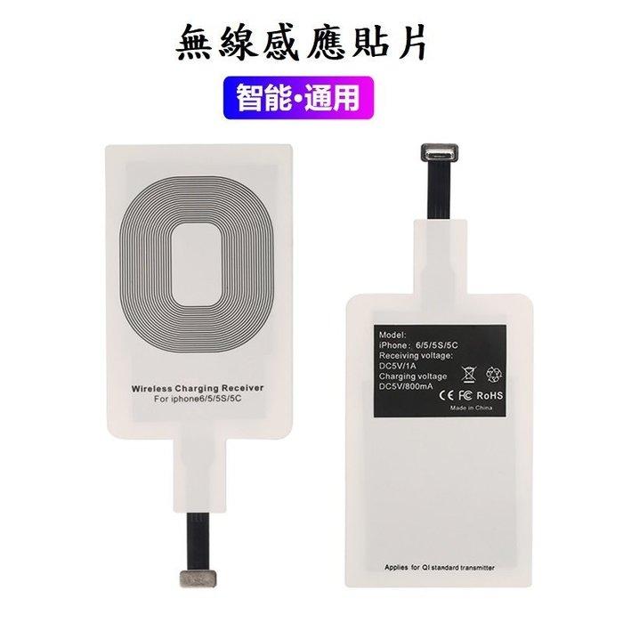 QI 無線充電器 感應貼片 無線充電 感應器 iPhone7 iPhone6s 7Plus   安卓 HTC 三星 LG