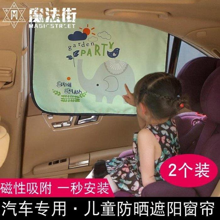 汽車窗簾磁吸式側窗遮陽簾防曬側擋夏季一對裝