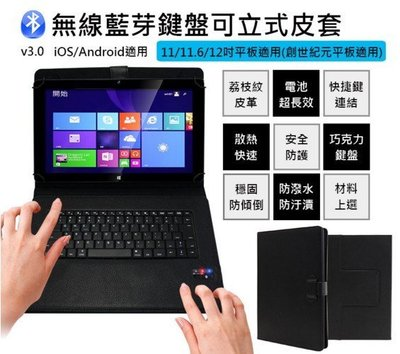 【東京數位】全新 無線鍵盤皮套  無線藍芽鍵盤可立式皮套11/11.6/12吋創世紀元平板適用 荔枝紋皮革 USB充電