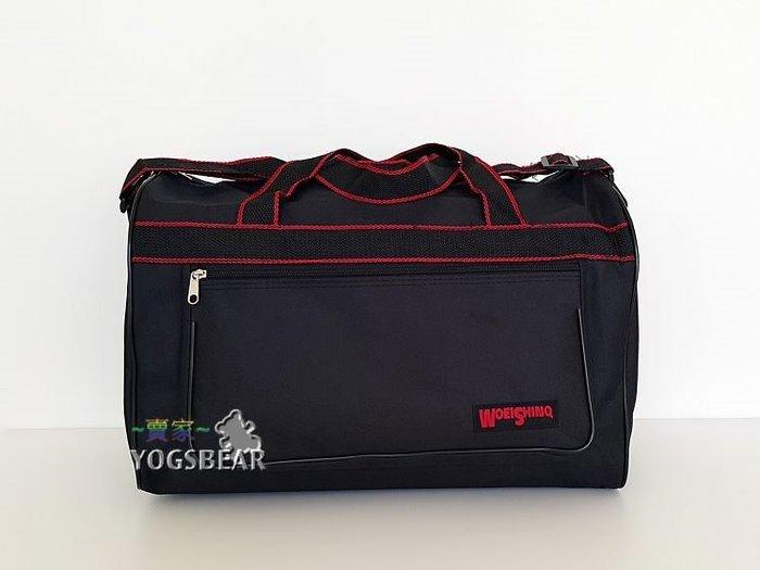 【YOGSBEAR】F 台灣製造 W~S 手提包 行李袋 手提袋 側背包 旅行袋 內附長背帶 大 黑色