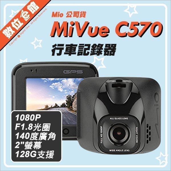 【分期免運費【台灣公司貨【附16G+原廠後視鏡支架】數位e館 Mio MiVue C570 行車紀錄器