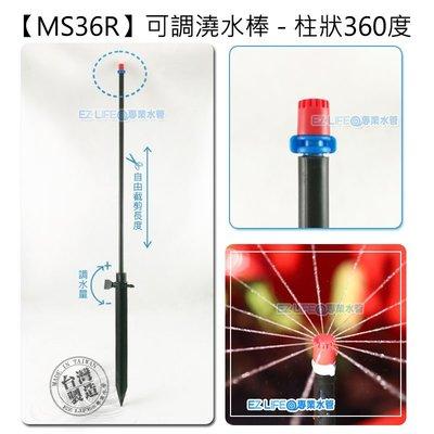 【EZ LIFE@專業水管】MS36R可調澆水棒-360度水柱噴頭,可調水量,可裁剪,免工具可固定,適用入內徑4mm軟管