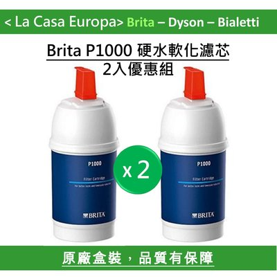 [My Brita] 選萊爾富優惠運費。2入P1000硬水軟化櫥下型濾芯 濾心。新包裝。2020.08月製造。原廠正貨。