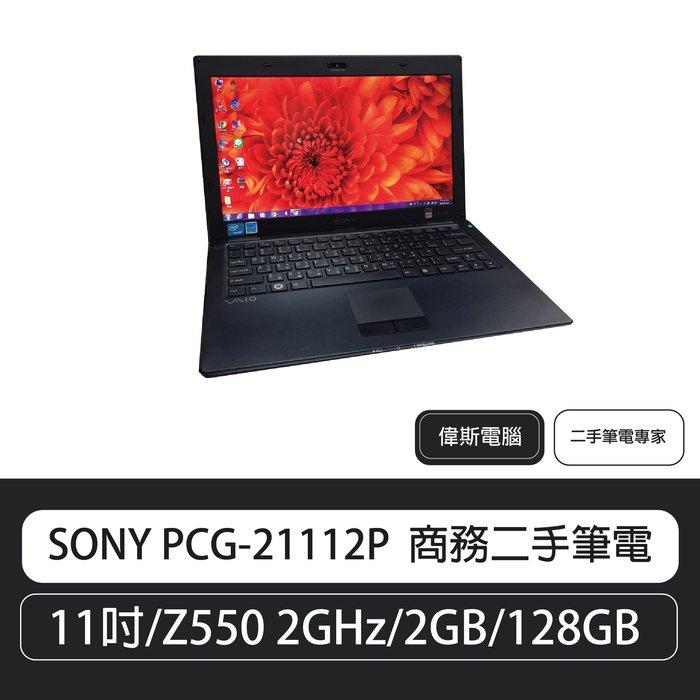 79折下殺【偉斯電腦】SONY PCG-21112P 商務二手筆電