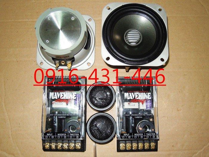 知名品牌 MAVEHIKE 4吋分音喇叭含分音器.高音喇叭