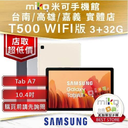 台南【MIKO米可手機館】三星 Galaxy Tab A7 T500 10.4吋 3+32G Wifi 空機價$6490