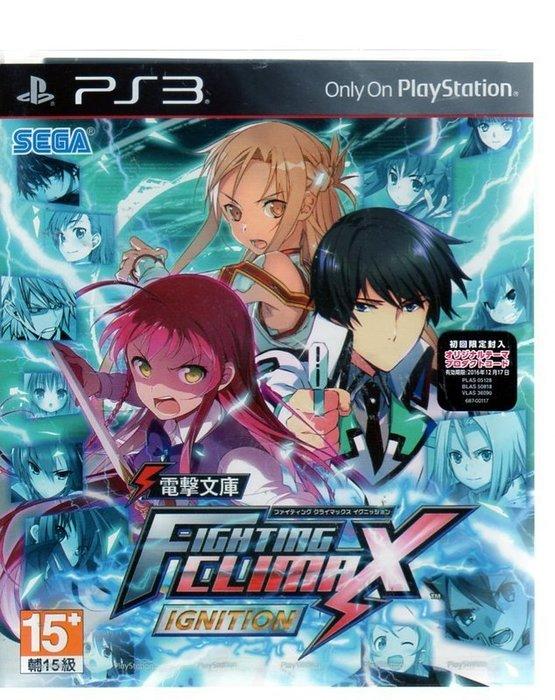 現貨中 PS3 遊戲 電擊文庫 FIGHTING CLIMAX IGNITIO 日文亞版 【板橋魔力】