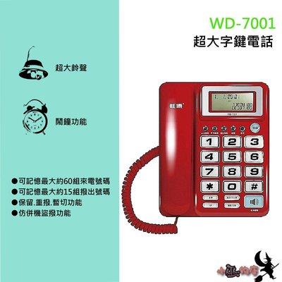 「小巫的店」實體店面*(WD-7001)旺德超大字鍵有線電話機(紅/白兩色)紅色下標區