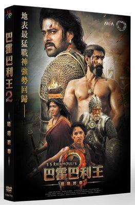 合友唱片 面交 自取 霍巴利王:磅礡終章 Baahubali 2 : The Conclusion DVD