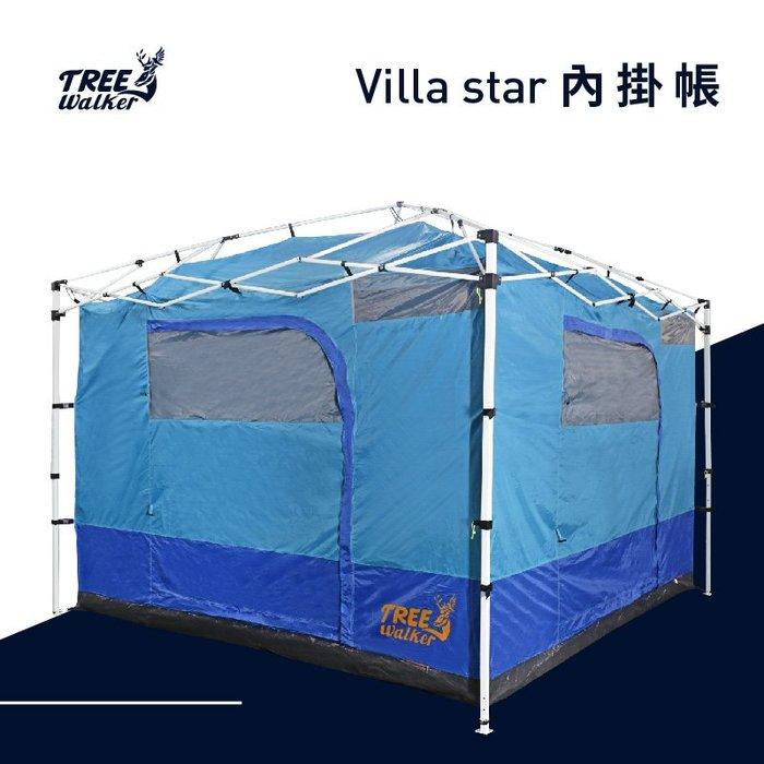 【Treewalker露遊】Villa Star內掛帳 客廳帳專用 283x283cm 睡帳 6-8人 內帳 炊事吊掛帳