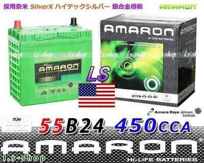 【電池達人】愛馬龍 電瓶 AMARON 55B24LS CIVIC CRV H-RV YARIS ALTIS WISH