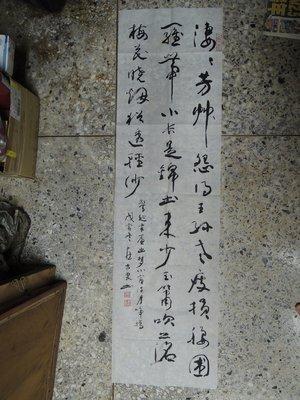 【古董字畫專賣店】燕方畏,書法作品