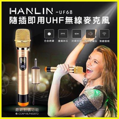 HANLIN-UF68 隨插即用UHF液晶顯示無線麥克風 6.3mm接收器轉3.5mmKTV藍芽喇叭大聲公擴音器【翔盛】