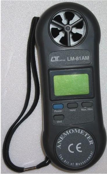 TECPEL 泰菱 》LUTRON  路昌 LM-81AM 掌上型風速計 風速計 LM 81AM