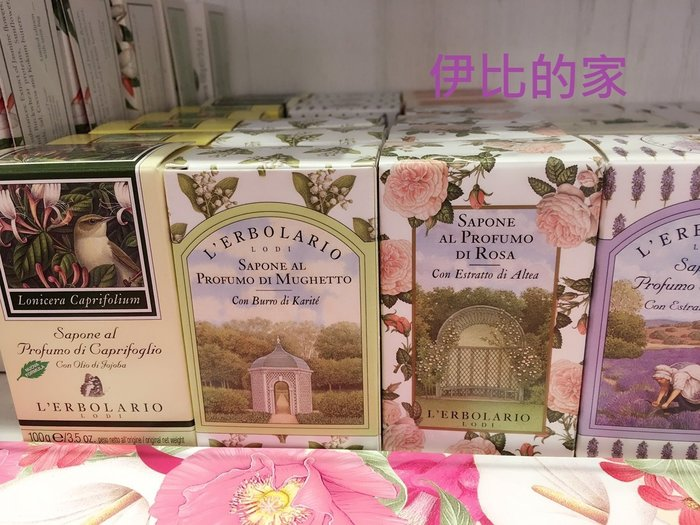 *L'ERBOLARIO 蕾莉歐*玫瑰 / 薰衣草/ 忍冬 / 鈴蘭 / 茶樹香柏 植物香氛皂100g (專櫃新品)