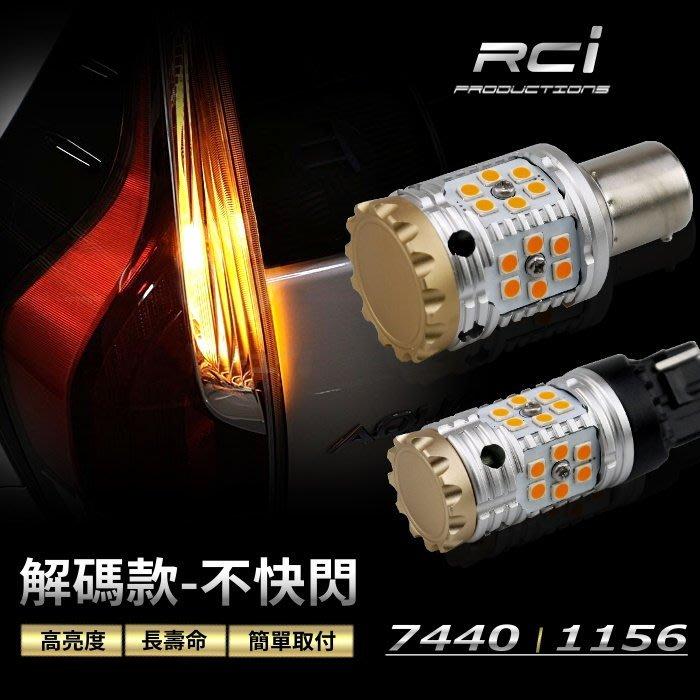 RCI【解碼方向燈】直上 安裝 不快閃 LED 方向燈 T20 7440 1156 適用多車款